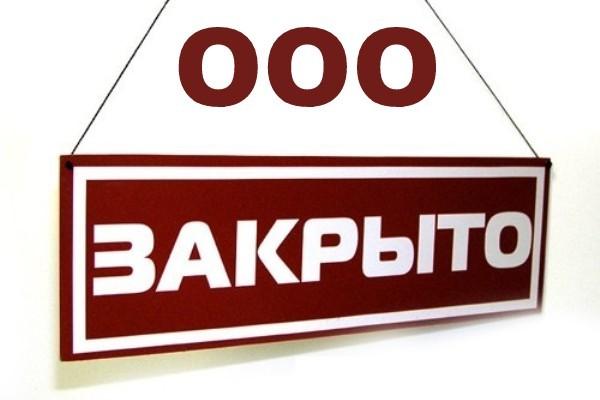 Закрытие ООО в 2016 году