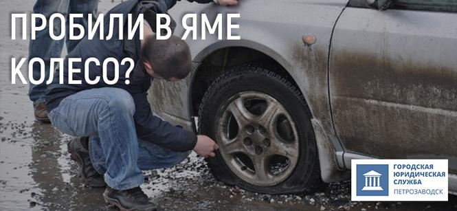 Как получить деньги за пробитое в яме колесо?