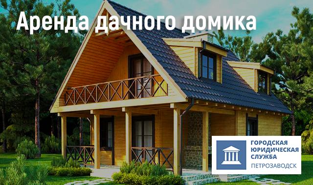 Как правильно арендовать дачный дом!