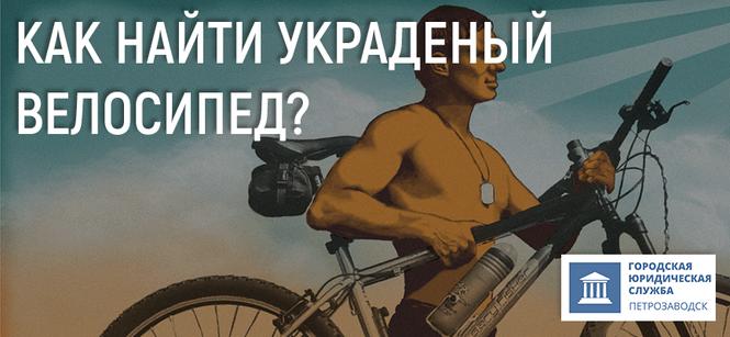 Как найти украденный велосипед самостоятельно