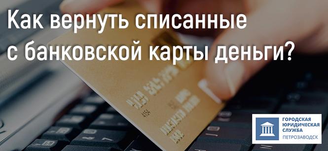 Как вернуть списанные с банковской карты деньги и что делать в этой ситуации?